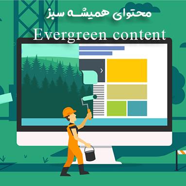 محتوای همیشه سبز