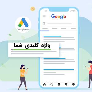 چه زمانی از تبلیغات در گوگل استفاده کنیم؟